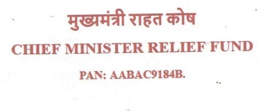 bihar relief fund