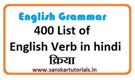 400 List of Verb in hindi क्रिया