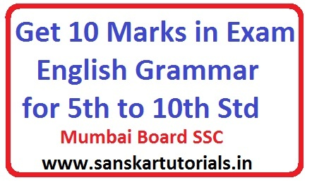 Get 10 Marks in Exam English Grammar for 5th to 10th Std