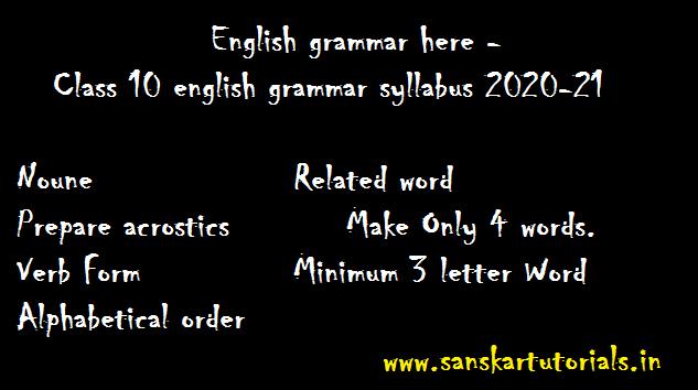 class 10 english grammar syllabus 2020-21