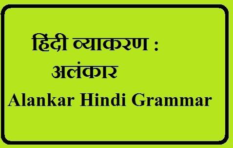 hindi vyakaran alankar, हिंदी व्याकरण अलंकार, Alankar Hindi Grammar,alankar grammar,alankar vyakaran hindi me,