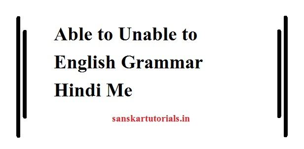 Able to Unable to English Grammar Hindi Me