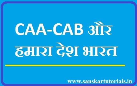 CAA-CAB और हमारा देश भारत