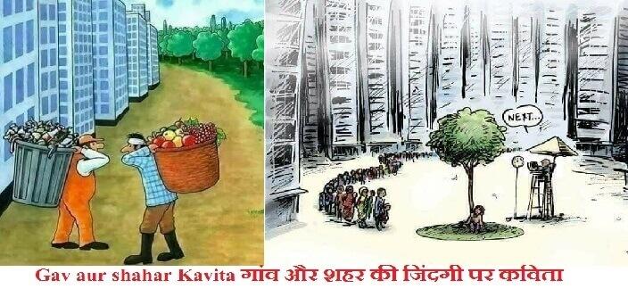 Gav aur shahar Kavita गांव और शहर की जिंदगी पर कविता