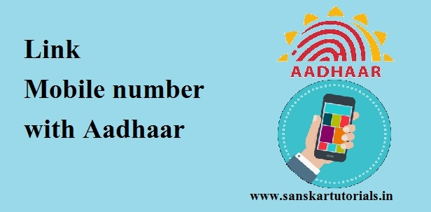 How to Link Mobile number with Aadhaar