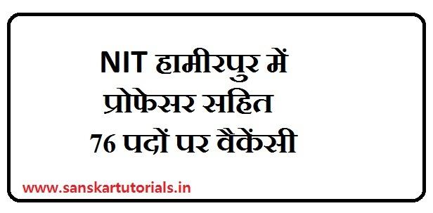 NIT हामीरपुर में प्रोफेसर सहित 76 पदों पर वैकेंसी