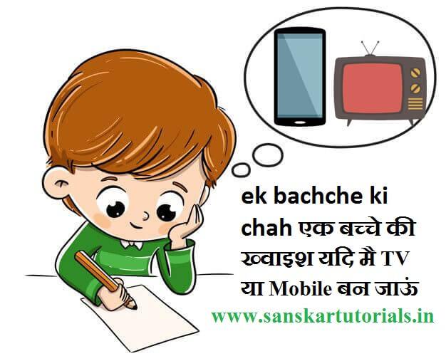 ek bachche ki chah एक बच्चे की ख्वाइश यदि मै TV या Mobile बन जाऊं