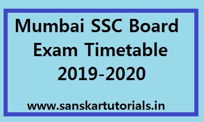 ssc time table 2019-20