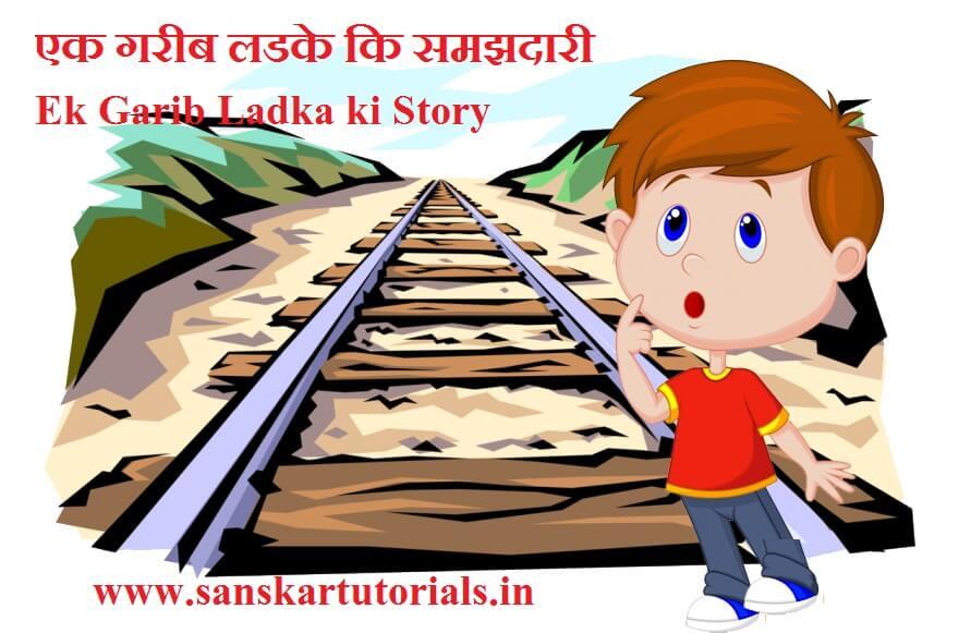 Ek Garib Ladka Story एक गरीब लडके कि समझदारी