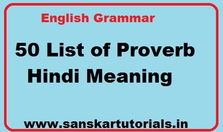 50 List of Proverb in Hindi Meaning