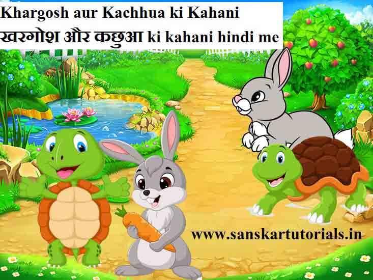 Khargosh aur Kachhua ki Kahani खरगोश और कछुआ