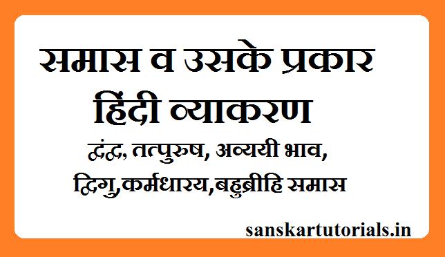 Samas in hindi aur Samas ke prakar Hindi Vyakaran समास व उसके प्रकार हिंदी व्याकरण