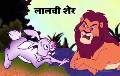 लालची शेर Lalachi Sher ki Kahani