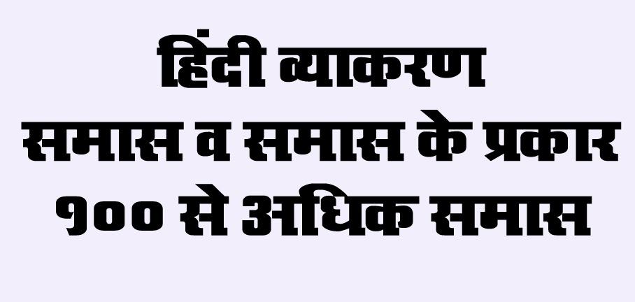 Samas in hindi aur Samas ke prakar Hindi Vyakaran