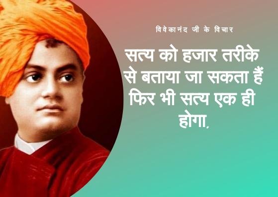 vivekanand स्वामी विवेकानंद विश्व गुरु Swami Vivekanand Vishwa Guru