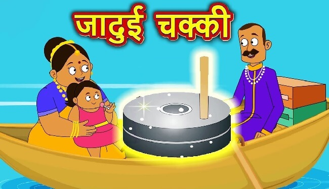 जादुई चक्की jaduee Chakki Ki Kahani