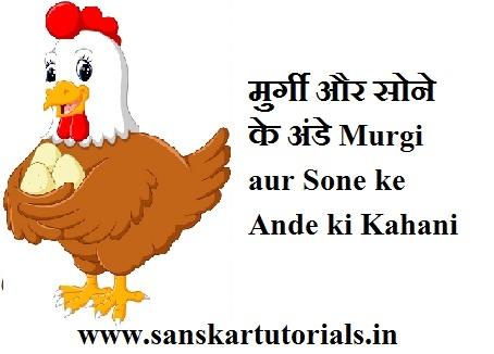 मुर्गी और सोने के अंडे Murgi aur Sone ke Ande ki Kahani