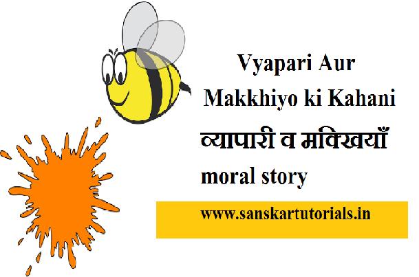व्यापारी व मक्खियाँ Vyapari Aur Makkhiyo ki Kahani