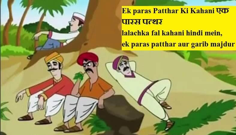 Ek paras Patthar Ki Kahani एक पारस पत्थर