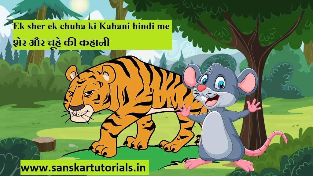 Ek sher ek chuha ki Kahani hindi me
