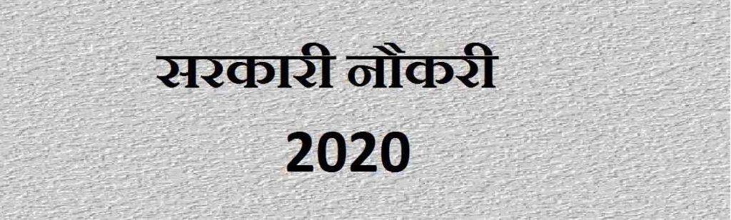 बिहार 553 पद 21 फरवरी तक ऑनलाइन रजिस्ट्रेशन Jobs in Bihar