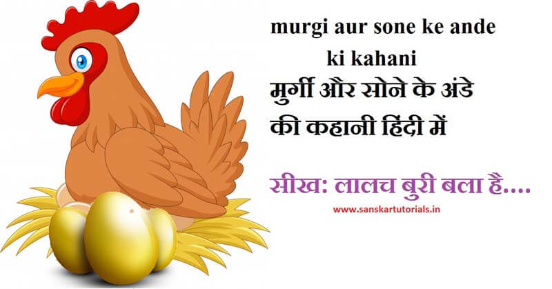 murgi aur sone ke ande ki kahani मुर्गी और सोने के अंडे