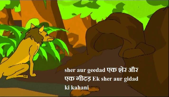 sher aur geedad एक शेर और एक गीदड़ Ek sher aur gidad ki kahani