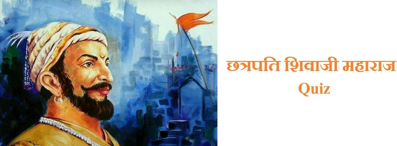 छत्रपति शिवाजी महाराज Quiz Chhatrapati Shivaji Maharaj Quiz