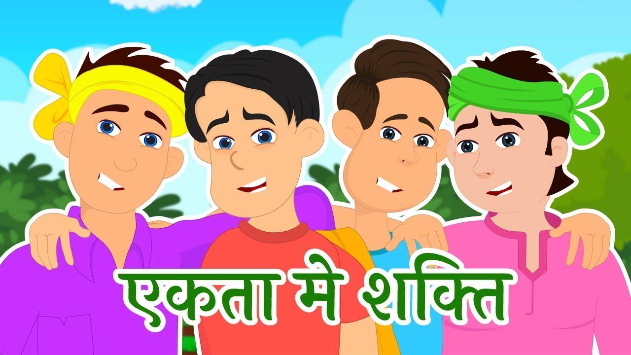 एकता में शक्ति Ekta me Shakti ki kahani Power in Unity Story