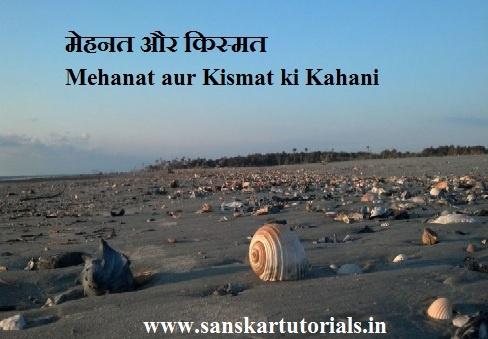 Mehnat aur Kismat ki Kahani मेहनत और किस्मत