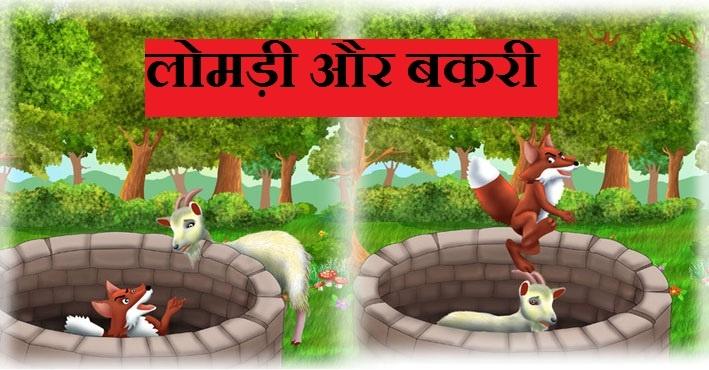 एक लोमड़ी और बकरी Ek lomadi aur bakari ki kahani