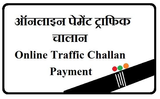 ऑनलाइन पेमेंट ट्राफिक चालान Online Traffic Challan Payment