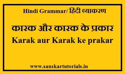 Karak aur uske prakar Karak ke prakar कारक और कारक के प्रकार