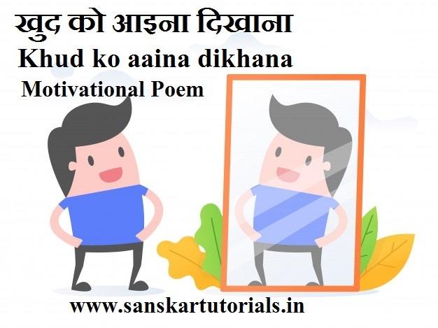 खुद को आइना दिखाना Khud ko aaina dikhana