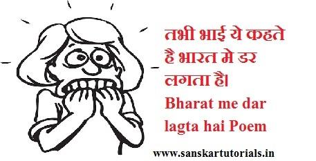 ये कहते है भारत मे डर लगता है Bharat se dar lagta hai Poem
