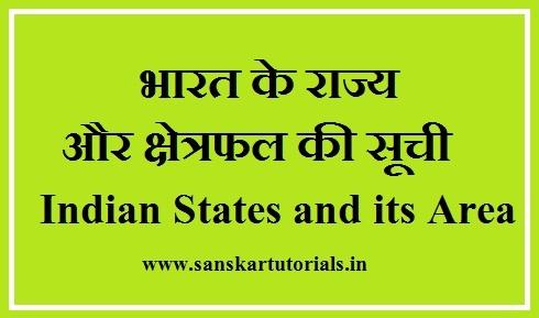 indian states and area भारत के राज्य और क्षेत्रफल की सूची
