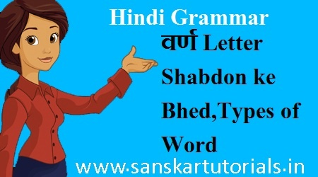 Shabdon ke Bhed Types of Word वर्ण Letter