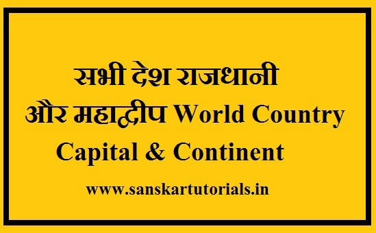 list of country All World Country capital and Continent