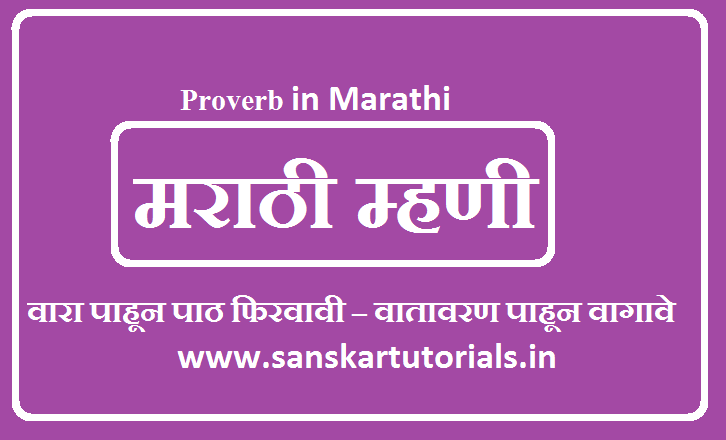 50 List of Proverb in Marathi