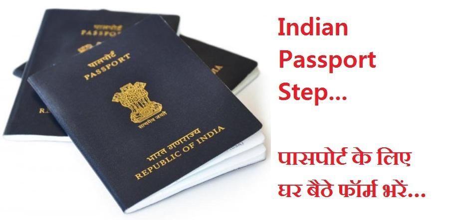पासपोर्ट के लिए घर बैठे फॉर्म भरें Apply Passport Form home