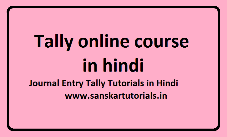 tally online course in hindi