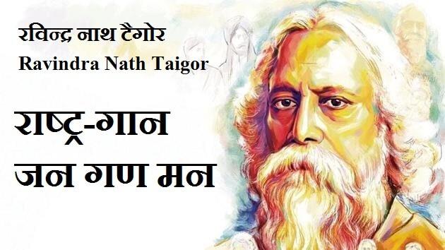 रविन्द्र नाथ टैगोर Ravindra Nath Taigor