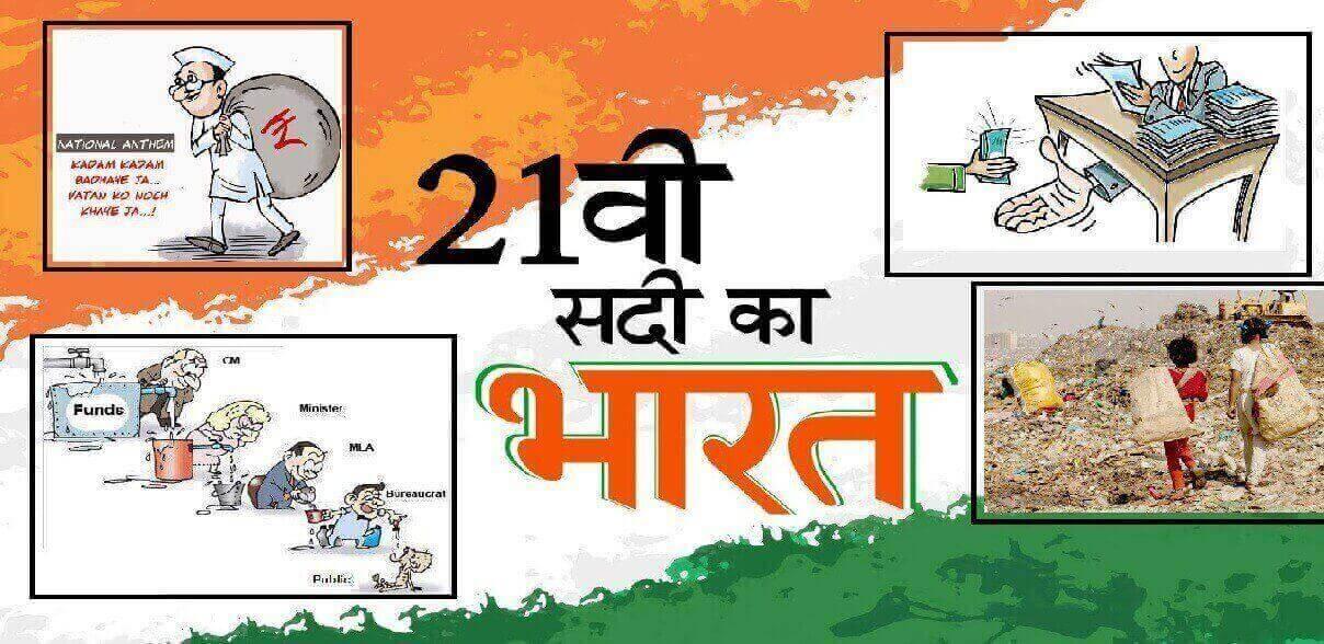 21वी सदी का भारत 21st century India Essay