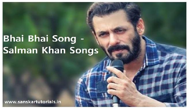 Bhai Bhai Song - Salman Khan Songs