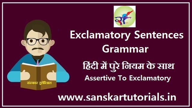 Exclamatory Sentences hindi me