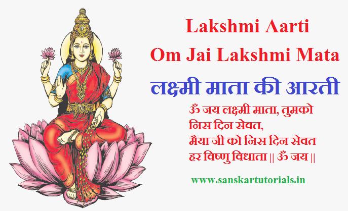 Lakshmi Aarti Om Jai Lakshmi Mata