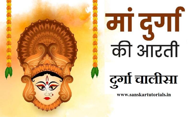 Ma Durga Aarti माँ दुर्गा आरती दुर्गा चालीसा Durga Chalisa