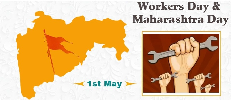 labour day and maharashtra day quiz
