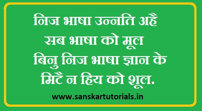 National Language of India Hindi राष्ट्रीय भाषा हिंदी