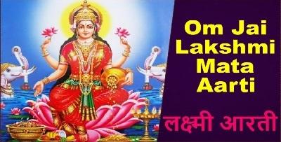 Om-Jai-Lakshmi-Mata-Aarti